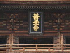長野、善光寺詣り