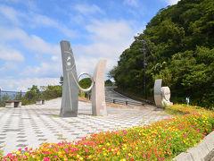 戸田の旅行記
