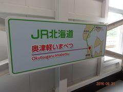北海道新幹線とその周辺の鉄道【その3】 三厩→木古内