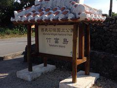 石垣から竹富島へ