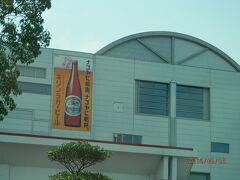 ビール工場見学k1まずは清州にあるキリンビールから