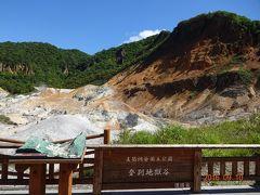 20年ぶりの北海道は台風と共に★3日目 登別 地獄谷編。