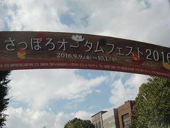 2016 オータムフェスト in  Sapporo