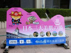 かんぽの宿 栃木喜連川温泉 ☆ 日本三大美肌の湯を独占