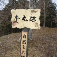 駒山登山と城址散策