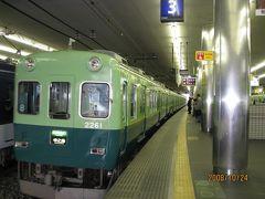 京阪中之島線とその周辺の鉄道いろいろ【1日目その2】