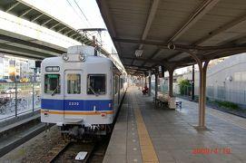 阪神なんば線+いろいろ乗り鉄【その4】 南海汐見橋線周辺をぶらぶら