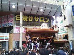 2016年岸和田だんじり祭り パレード観覧記