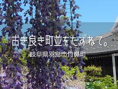 古き良き町並をたずねて。vol.1 岐阜県羽島市竹鼻町