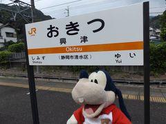 グーちゃん、倉真温泉へ臨時合宿に行く!(資生堂、恋のサインはShe say do!編)