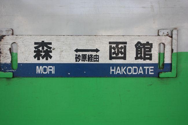 北海道旅行記2016年夏(11)函館本線砂原支線乗車編