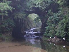洞窟の滝や日本のウユニ塩湖や仁右衛門島など房総半島周遊ドライブの旅