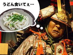 瀬戸内島めぐり01 高松にてうどんリベンジからの蝋人形館ナニコレコレクション