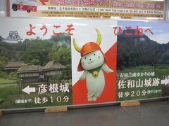 初めての滋賀観光♪回れるだけ回りました!②