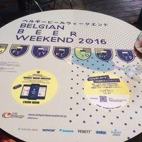 また今年も、行ってきましたベルギービールウィークエンド東京2016