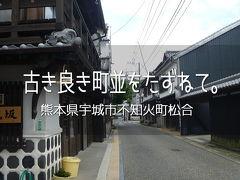古き良き町並をたずねて。vol.2 熊本県宇城市不知火町松合