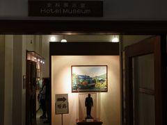富士屋ホテル史料展示室(Bゾーン)