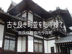 古き良き町並をたずねて。vol.3 奈良県橿原市今井町