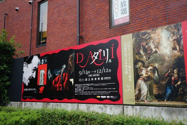 9月14日から国立新美術館で始まった「ダリ展」と9月13日から東京国立博物館で始まった特別展「平安の秘仏―滋賀・櫟野寺の大観音とみほとけたち」 を観に東京へ行ってきました。いつものように神社参拝もしています。<br /><br />【展覧会】<br />(国立新美術館)ダリ展<br />(国立新美術館)日伊国交樹立150周年特別展「アカデミア美術館所蔵ヴェネツィア・ルネサンスの巨匠たち」2回目<br />(東京国立博物館)平安の秘仏―滋賀・櫟野寺の大観音とみほとけたち<br />(東京国立博物館)特別展「古代ギリシャ―時空を超えた旅―」2回目<br /><br />【神社参拝】<br />上神明天祖神社、下神明天祖神社、金王八幡宮、湯島天満宮、五條天神社