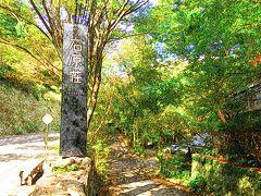 2016年 9月 妙見温泉の滞在 1泊2日 「妙見石原荘(川側和室・萌黄)」