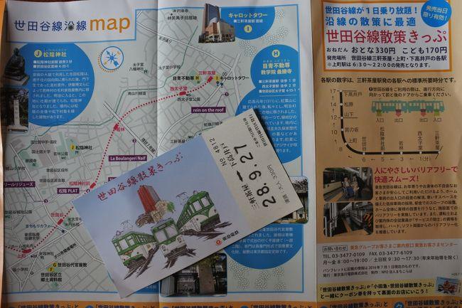 久しぶりに世田谷線に乗ってみました。フリー切符を購入したので、途中下車して、はじめて、豪徳寺や松陰神社にも寄ってみました。