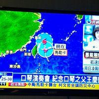 台風の最中に!またまた台北行ってきました。 2日目