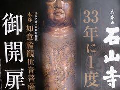 石山寺33年一度の「本尊 如意輪観世音菩薩」御開扉に行ってきました