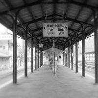 [平成阿房列車] 日本列島縦断9泊10日の旅 (16) 『レトロ感満載の姫新線 【新見駅~津山駅】』(七日目・前編)