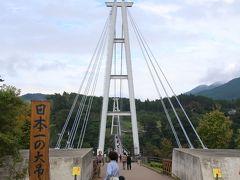 別府から やまなみハイウエー、天使くんに助けられた九州旅行