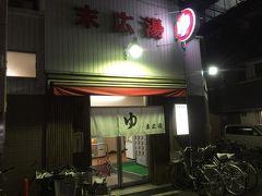 ♪16年10月08日土曜日 京都 奈良 大阪難波 昼のセント酒ならぬ夜の三都セント 末広湯の場合