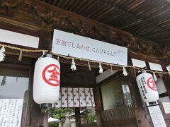 香川・徳島・岡山県へ欲張り旅 ☆ 2日目栗林公園・金刀比羅宮詣り