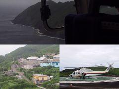 伊豆諸島旅 2 (青ヶ島)