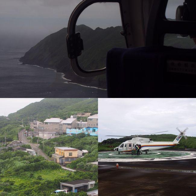 7/11(月) 曇り時々雨<br />いよいよ青ヶ島へ飛ぶ日。7時に朝食を取り、8:15にレンタカーを返却し、空港まで送ってもらう。昨日まで何日も天候が悪くて欠航していたのでドキドキする。<br /><br />8:30過ぎにアナウンスがあり、条件付きで運航決定とのこと。やったー!<br />空港の片隅にある東邦航空のカウンターにて手続きをする。体重を申告し、荷物を計量する。手荷物も全部。工事関係者がほとんどだった。<br /><br />空席待ちの人は2人はOKで3人はNGだった。地元のおばちゃんぽかったが大変だなぁ。<br />9:10くらいに搭乗開始。通常の空港の手荷物検査を通る。ANAの係員にも見送られて搭乗。奥からそれぞれ勝手なところに座る。<br />滑走路まで自走し、進行方向に向かいながら離陸する。耳のそばで話さないとわからないくらいにはうるさい。9:20出発。<br /><br />最初は白い雲の中を進んでいたが、だんだん晴れてきた。そのうち左前方に青ヶ島の島影が見えてきた。島の標高くらいの高さをまっすぐに飛んで行き、ヘリポートにすんなり降りる。職員の人が素早く扉を開けて人を下ろし、荷物も下ろす。折り返しの乗客と荷物をさっと乗せてあっと言う間に飛び立って行った。<br /><br />宿のおばさんが迎えに来てくれて宿へ行く。郵便局のすぐそばだった。<br /><br />昼食用の食材を受け取り、地熱釜の使い方の説明を聞く。歩いてはいけないので、レンタカーのお店の場所を聞く。幸い空いてた。宿から歩いてレンタカーのお店まで行く。<br />自動車整備会社とガソリンスタンドをやっているお店がレンタカーを貸していた。<br /><br />一通り説明を聞いて出発する。すごい坂道ばかり。まずは大凸部へ。途中から歩いていく。残念ながら雲が出てきて、山頂では真っ白で何も見えなかった。それでも時々雲の切れ間が見えて、切り立った山が一瞬見えた。<br /><br />今度はトンネルをくぐってカルデラの中に入り、地熱釜のところへ行く。<br />ここは島の地面から暖かい湯気があちこちから出ているところに、キャンプ場の炊事場のような形で地熱を利用して蒸し物を作る釜を準備している。誰でも無料で利用できる。<br /><br />釜の中にジャガイモ、ソーセージなどの食材を入れて、ふたをし、しばし待つ。ジャガイモは30分強、それ以外は10分くらいで蒸し上がる。できあがったところで食べようとしたら、雨がぽつぽつし出したので急いで車の中に入る。ザーッと雨が降り出した。ちょうど良いタイミングだった。<br />仕方ないので車の中でご飯を食べる。<br /><br />ヘリで見かけた観光客の人がここまで歩いてきてた。<br />歩くとどれだけ時間がかかるのだろう?やっぱり食材を持ってきて昼食にするようだった。<br /><br />眠くなったのでしばし昼寝する。<br />目が覚めて三宝港へ行く。<br /><br />この日は波が荒れててザッパンザッパン打ち付ける。凄まじい波である。これじゃぁ船は欠航になるなぁ。しばしば海を眺めて、また地熱釜のところに戻る。<br /><br />今度は内輪山の丸山の一周遊歩道を歩く。30分ほどかかった。ちょうど16時になるくらいだったので、サウナに寄っていく。<br /><br />集落に戻り今度は尾山展望公園に行ってみるもののやはり雲の中で何も見えず。<br />十一屋酒店に行き、青酎と唐辛子のペーストを買ってみる。<br /><br />宿に戻り18時から夕食。<br />やはり島寿司に造りに魚の煮付けと魚づくしだった。さらに明日葉とハンバーグのトマトソースがけ。<br /><br />青酎の飲み比べがあできるというので、頼む。<br />青酎の説明をしてもらった。<br />菊池正さんの青酎はビジネス宿中里さんでつくってるらしい。十一屋酒店のお酒はレンタカー屋さんが作ってるらしい。<br /><br />新中央航空より電話があり何事かと思ったら、三宅島発の飛行機30分早まるとの連絡だった。<br /><br />夜も風が強くて、雲の流れが速い。明日の帰りのヘリは飛ぶかな。。<br /><br /><br />7/12(火) 曇り<br /><br />5:30くらいに目が覚めるが、布団でうだうだする。天気は大丈夫だろうかと気になって仕方ない。7:00前に起きる。<br />7:00に防災無線の連絡があり、早々に今日の船は欠航との案内があった。<br />テレビで三宝港の様子をライブカメラで見ることができる。<br /><br />宿の精算をして出発する。ヘリポートの近くを通ると、予定よりだいぶ早くヘリが