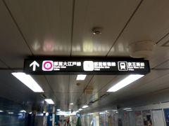 新宿駅でJRから大江戸線、京王新線にエレベーター使用、階段なしで乗り換えるルート