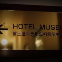 富士屋ホテル史料展示室(Dゾーン)