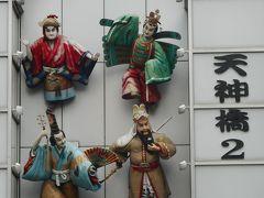 日本一 長~いアーケード天神橋商店街をぶ~らぶら・・・