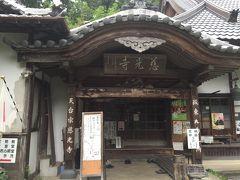 車で巡る坂東三十三観音…第9番札所慈光寺