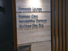 ジャカルタ国際空港新国内線ターミナルT3U&ビジネスクラスlounge体験記