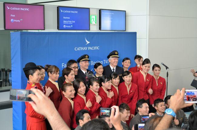 キャセイ航空のボーイング747型機(ジャンボジェット)の運行が、2016年10月1日の羽田/香港便(CX543)を最後に終了しました。<br />これは記念すべき最終便の搭乗記です。