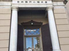 2016 秋  小樽 銀行めぐり  日本銀行  北のウォール街
