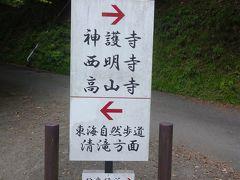 めっちゃ怖いやん(>_<) 誰もおらへん 京都トレイル 清滝ハイキング ~三条お店巡り