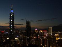 台湾島一周10日間の旅 その8〜 快晴の台北!象山からの夜景は素晴らしい! 〜