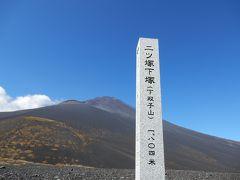 ブララブコー「富士山御殿場口~双子山トレッキング編」