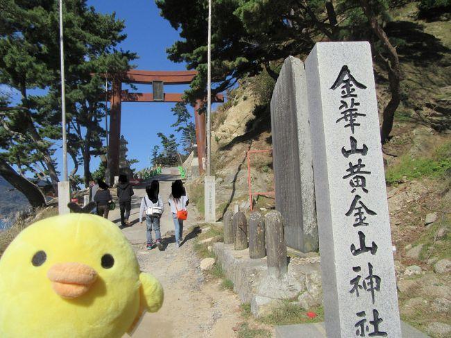 宮城県の仙台市・石巻・女川をたびします。<br />離島の金華山黄金山神社にいきます。<br />写真は金華山の入口です。<br />
