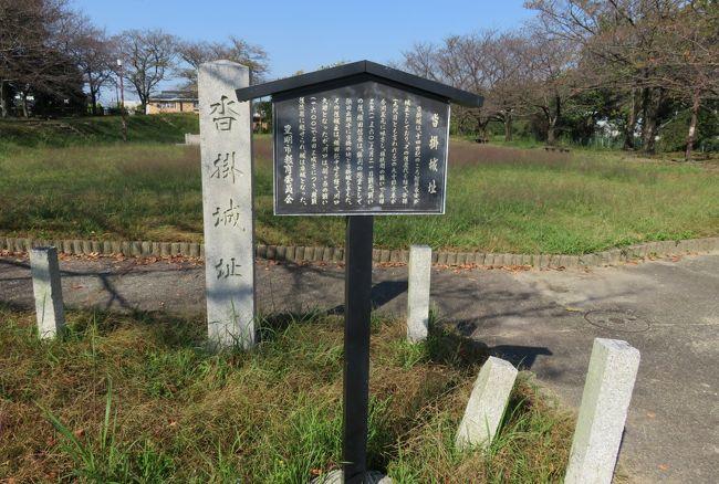 桶狭間の戦いの旧跡の一つ、戦いの前日、今川義元が軍議を開いたとされる沓掛城址の紹介です。愛知県指定の史跡です。