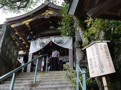 太郎坊宮(勝運の神太郎坊・阿賀神社)に参拝