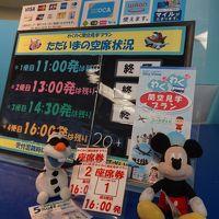 【誕生月旅行2016①】RE-BOOOOOOOORN!の前に関西国際空港の見学ツアーに参加してみた!