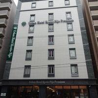 週末 京都、大阪の旅番外編 アーバンホテル二条とお土産