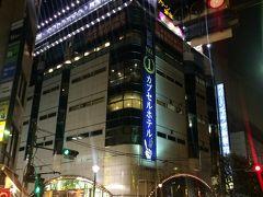 日本一だったな!歌舞伎のサウナ&カプセルホテル、さらばグリーンプラザ新宿
