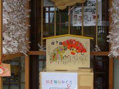 2016秋今年で最後の福井の旅